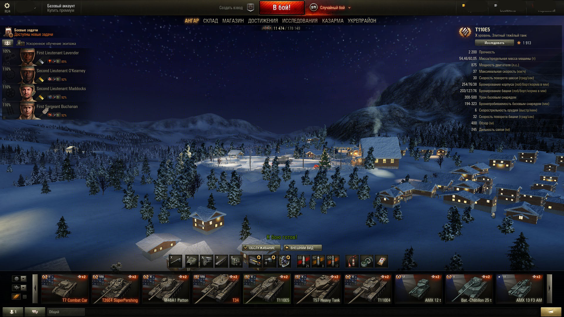 World of tanks imac
