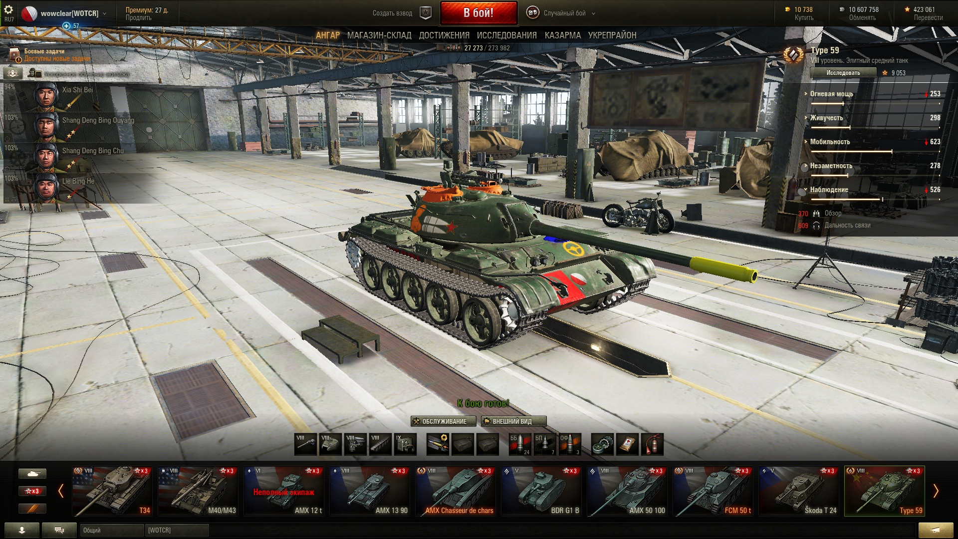 Guide to Weak Spots in World of Tanks | Taugrim's MMO Blog