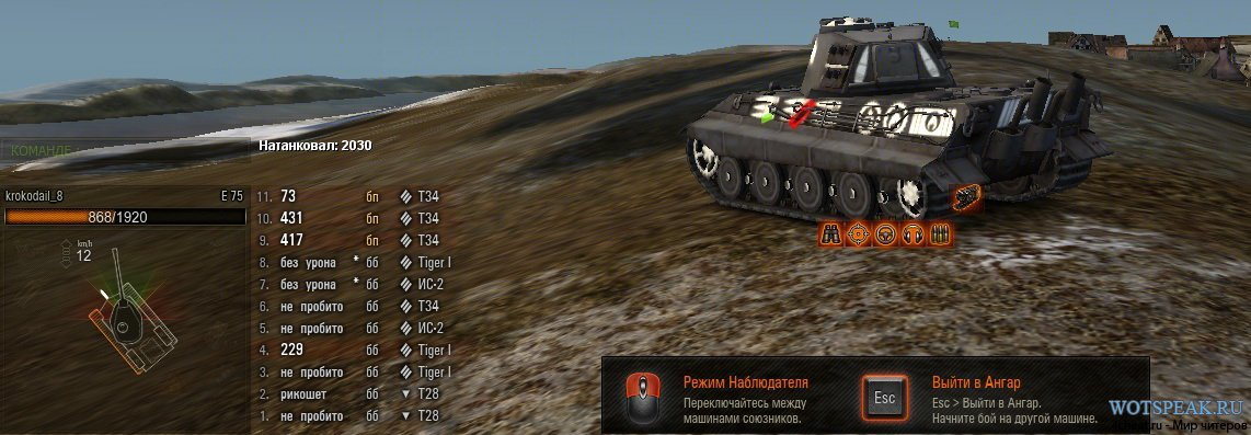 automatic fire extinguisher mod world of tanks