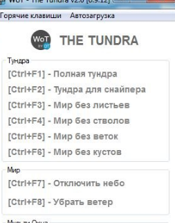 Trainer tundra 3 in 1 for World of Tanks 0 9 19 1 |download